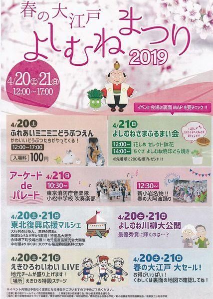 2019春の大江戸よしむねまつりチラシ.jpg