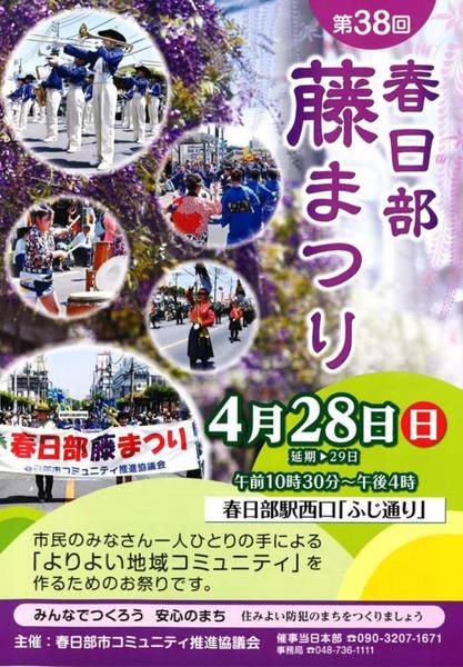 2019春日部藤まつりポスター.jpg