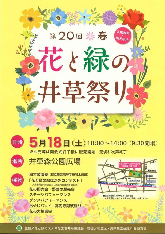 2019春花と緑の井草まつりちらし.jpg