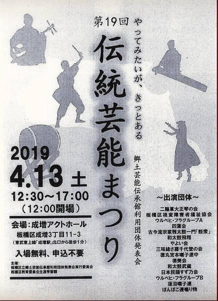 2019板橋区伝統芸能まつりチラシ.jpg