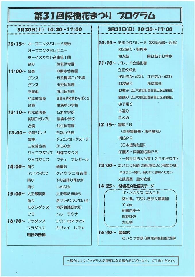 2019桜橋花まつりプログラム.jpg