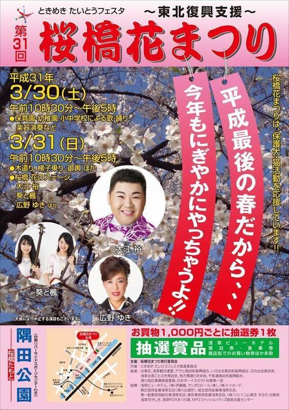 2019桜橋花まつりポスター.jpg