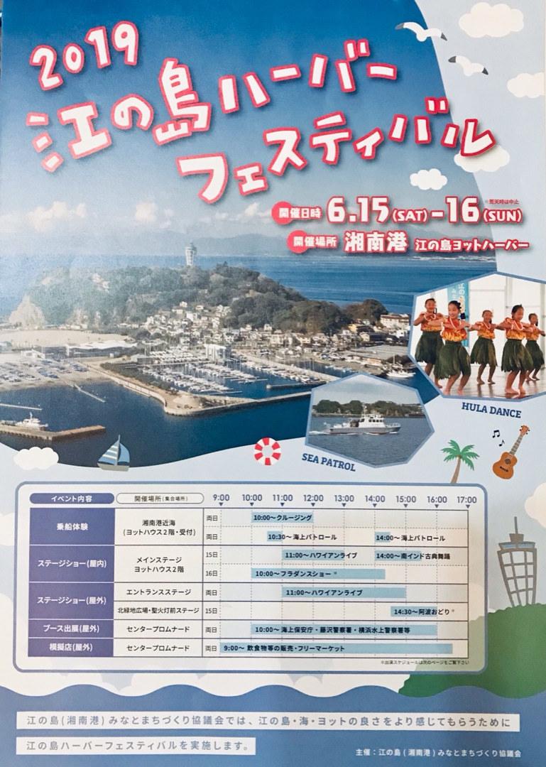 2019江の島ヨットハーバーフェスティバルバンフ表.jpg