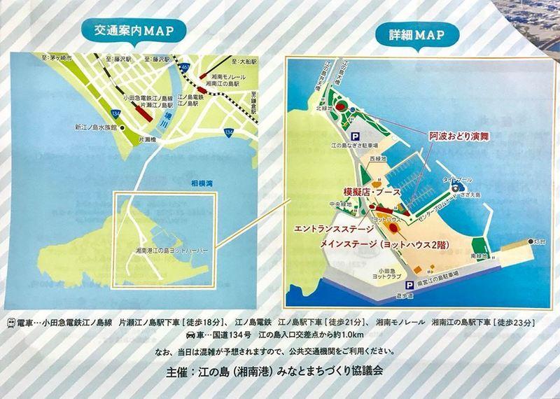 2019江の島ヨットハーバー会場図・アクセスマップ.jpg