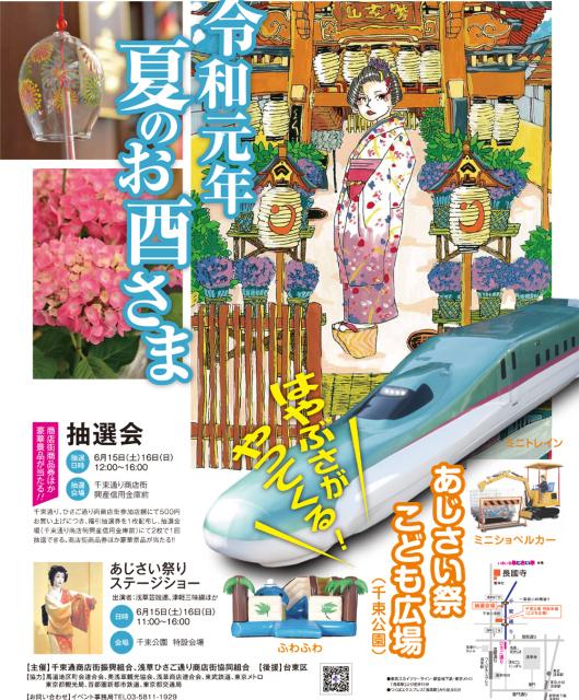 2019浅草あじさい祭ポスター2.jpg
