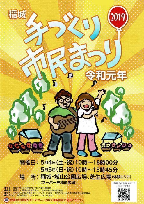 2019稲城手づくり市民まつりパンフ表紙.jpg