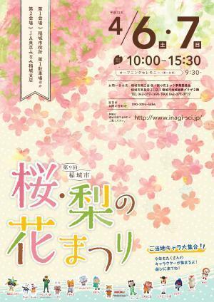 2019稲城桜・梨の花まつりパンフ表紙.jpg