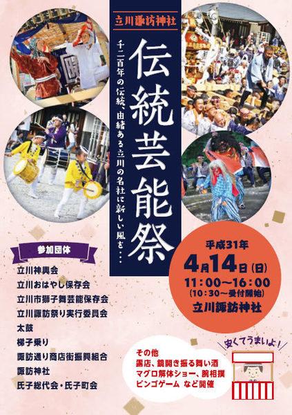 2019立川諏訪神社伝統芸能祭ポスター.jpg