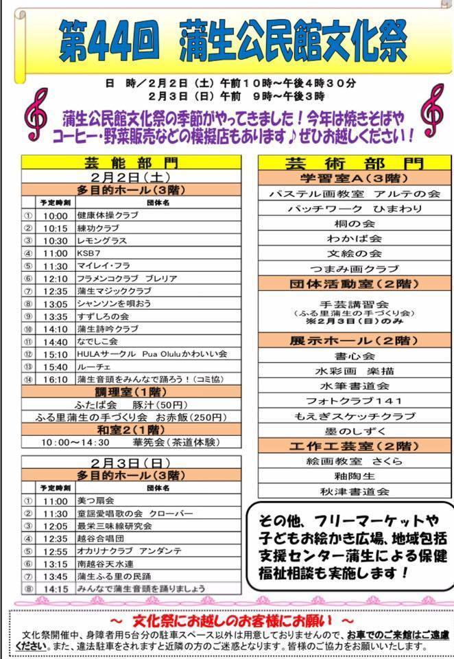 2019蒲生公民館文化祭・公民館だより.jpg