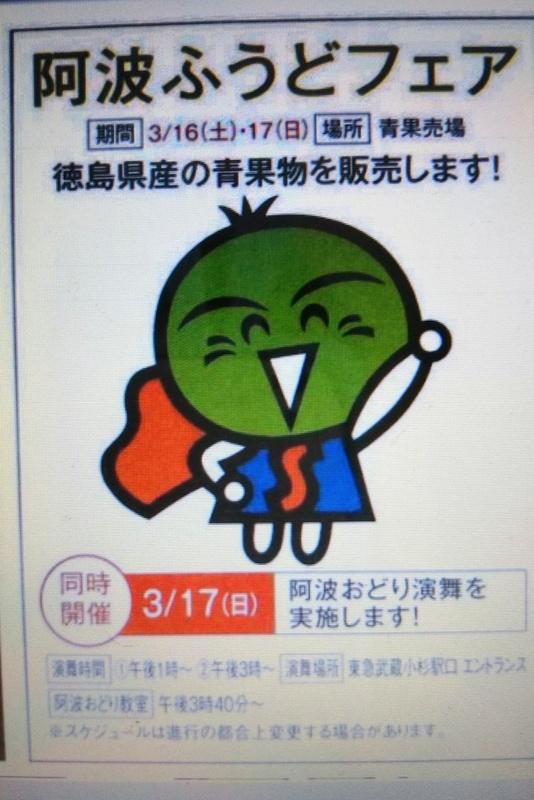 2019阿波ふうどフェアイトーヨーカドーグランツリー武蔵小杉.JPG
