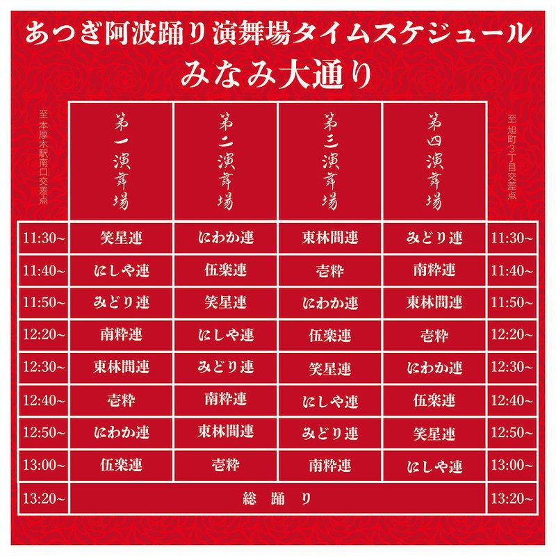 あつぎ阿波踊り運行表.jpg