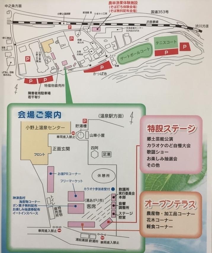 小野上温泉まつり会場地図.jpg