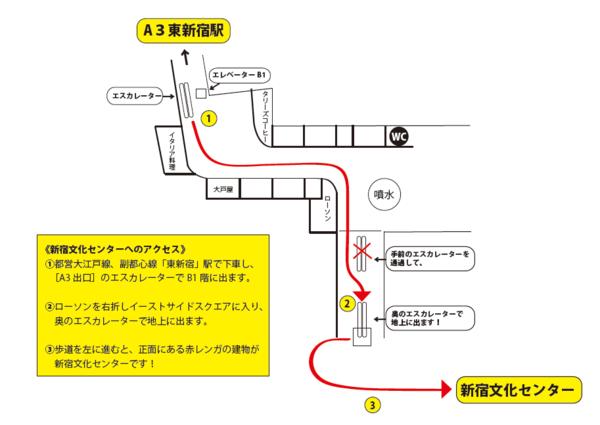 新宿文化センター、東新宿からの行き方.png