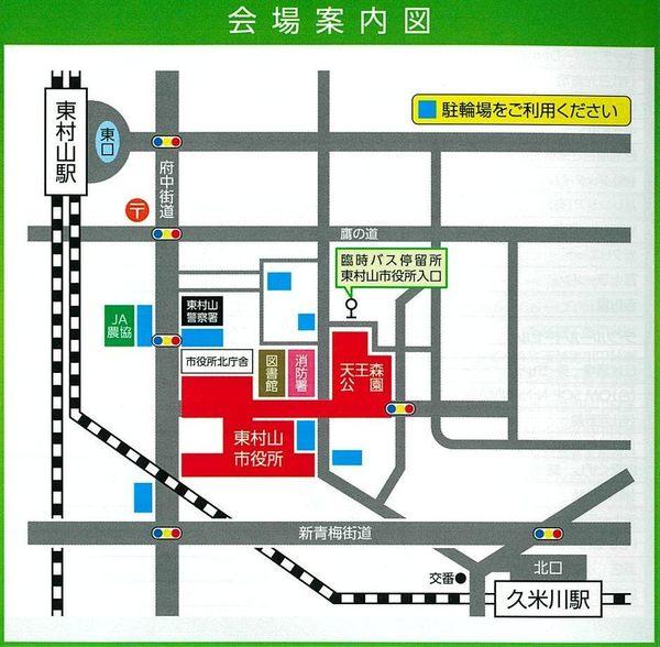 東村山市民産業まつりアクセス地図.jpg