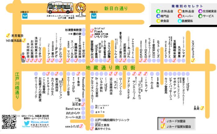 江戸川橋地蔵通り商店街マップ.png