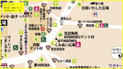 益子陶器市KEMOKUテント村地図.png