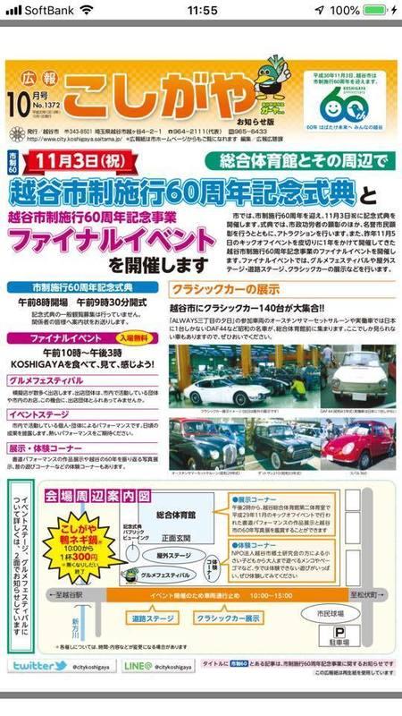 越谷市制60周年ファイナルイベント広報.jpg