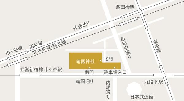 靖国神社アクセス地図.png
