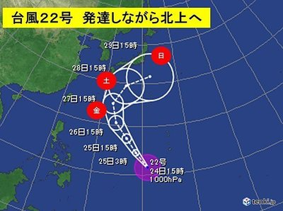 2017.台風22号予想.jpg