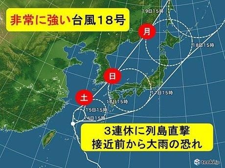 2017台風18号.jpg
