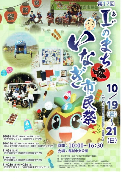 2018 Iのまちいなぎ市民祭チラシ.jpg