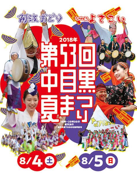 2018ナカメポスター.jpg