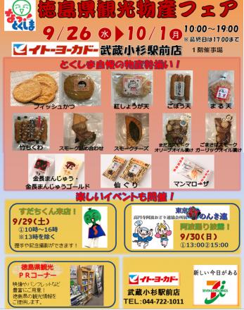 2018ヨーカドー武蔵小杉徳島県観光物産フェアチラシ.png