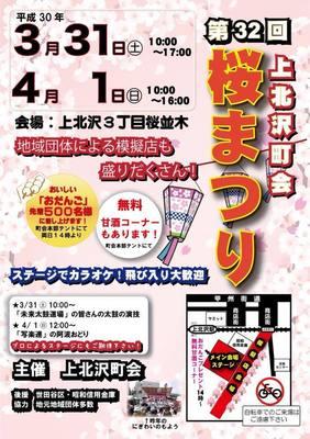 2018上北沢桜まつりポスター.jpg