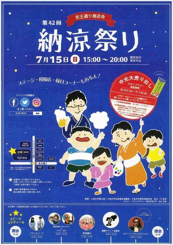 2018京王通り納涼まつりポスター.jpg
