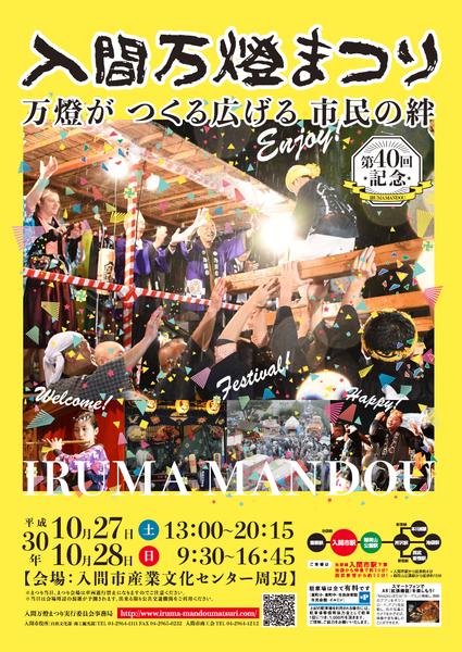 2018入間万燈祭りポスター.png