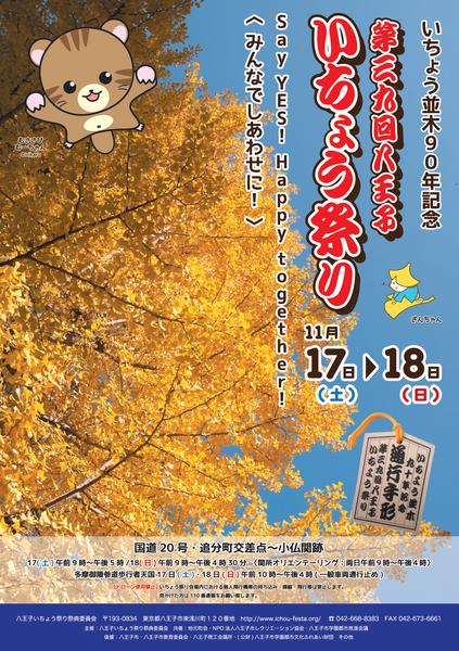 2018八王子いちょうまつりポスター.png