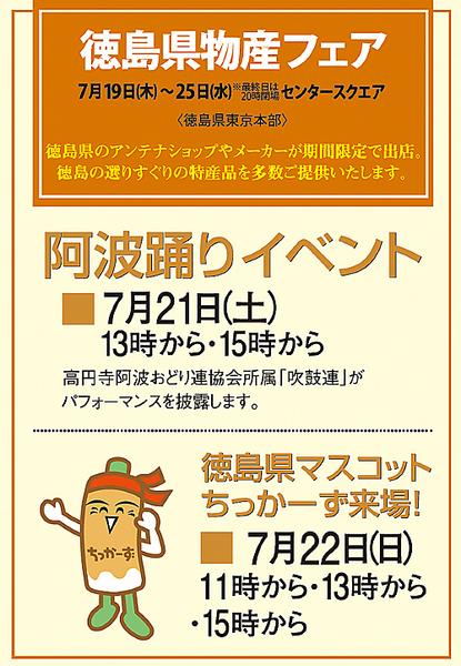 2018東急フードショー.jpg