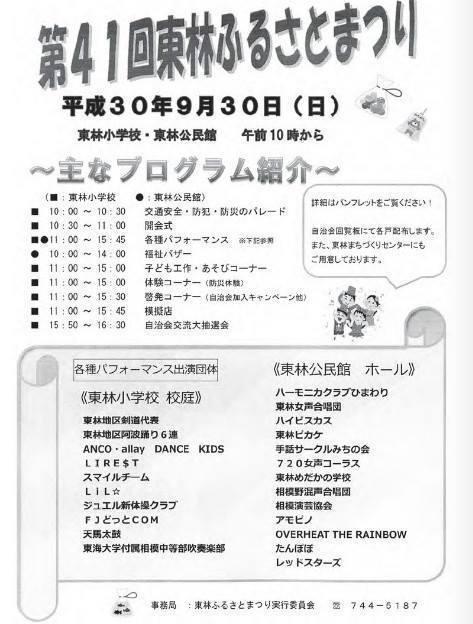 2018東林ふるさとまつりプログラム.jpg