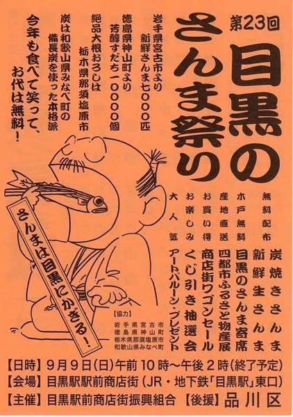 2018目黒のさんままつりポスター.jpg