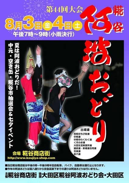 2018糀谷阿波おどりポスター.jpg