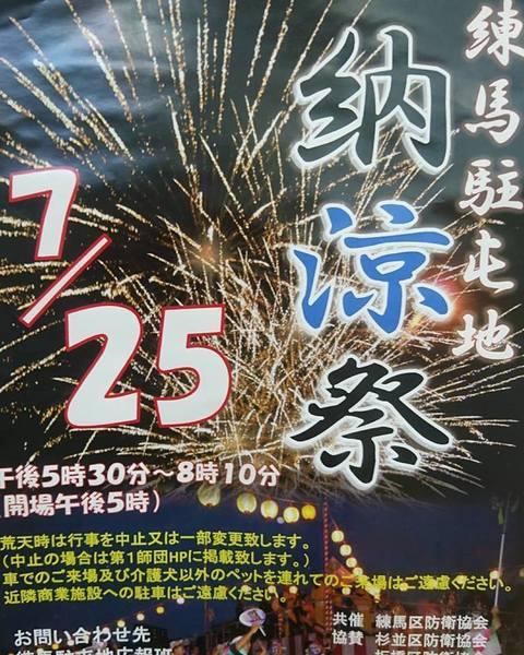 2018練馬駐屯地納涼祭ポスター軽量版.jpg