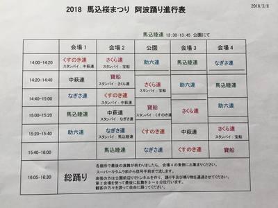 2018馬込桜まつり進行表.jpg