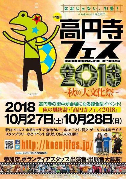 2018高円寺フェスポスター.jpg