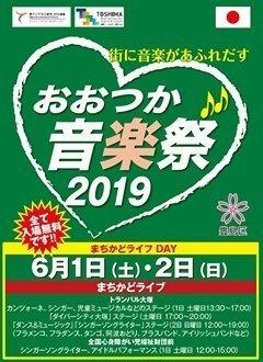 2019おおつか音楽祭ポスター.jpg
