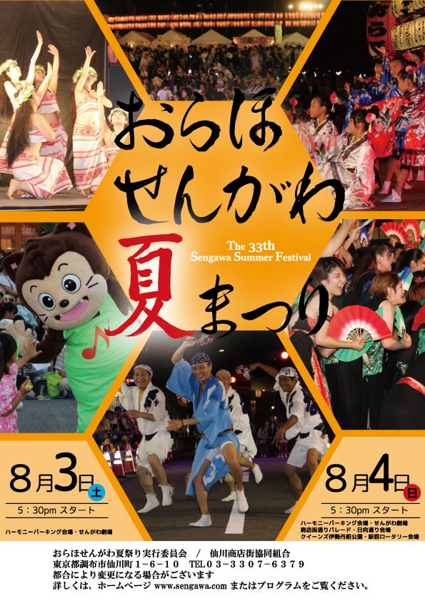 2019おらほせんがわ夏まつりポスター.jpg
