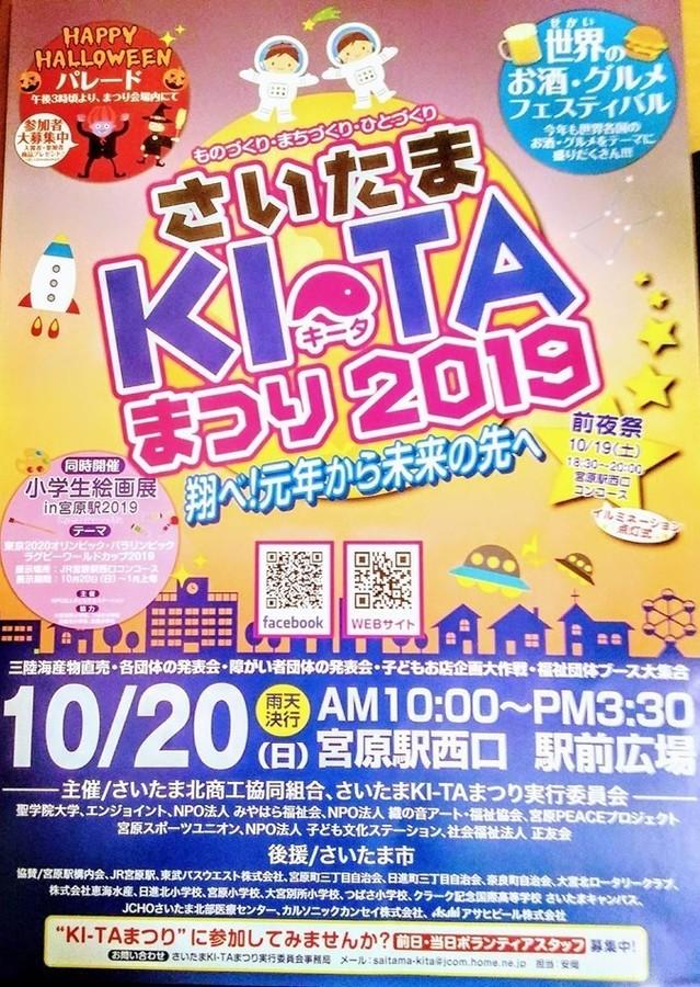 2019さいたまKI-TAまつりポスター.jpg