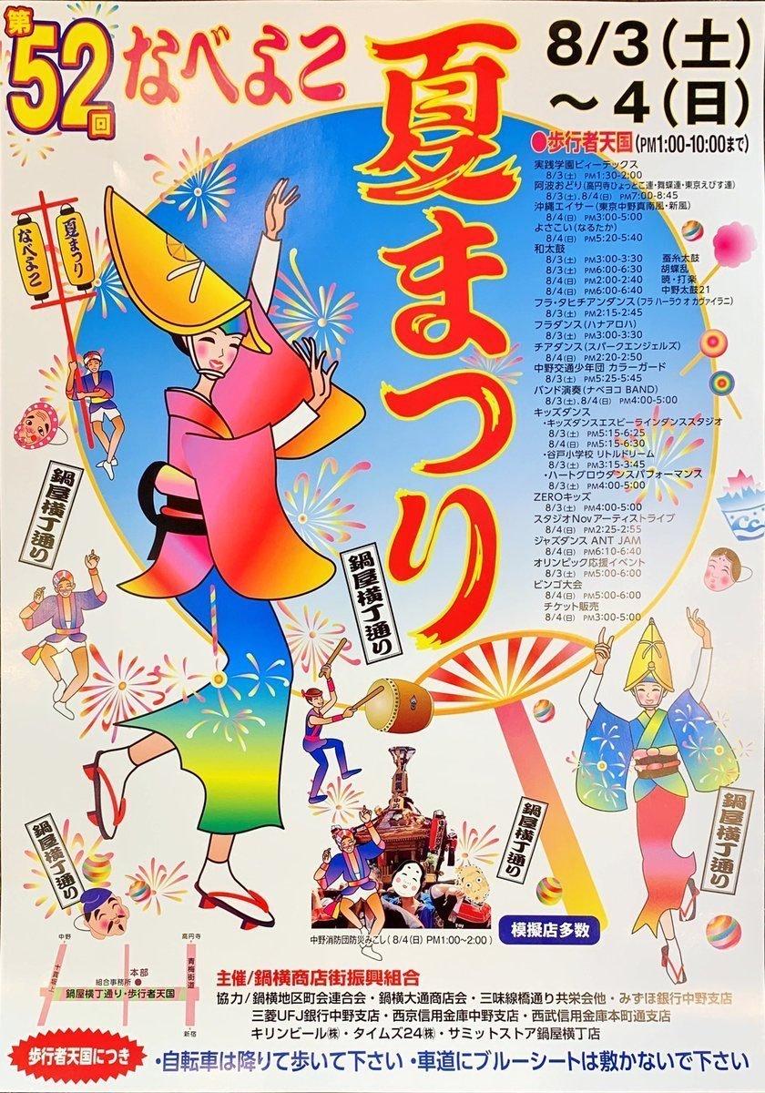 2019なべよこ夏まつりポスター.jpg