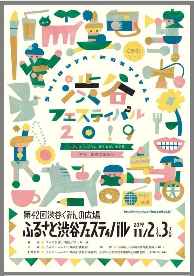 2019ふるさと渋谷フェスティバルポスター.jpg