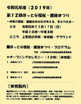 2019ほっとな福祉・健康まつりチラシ.jpg