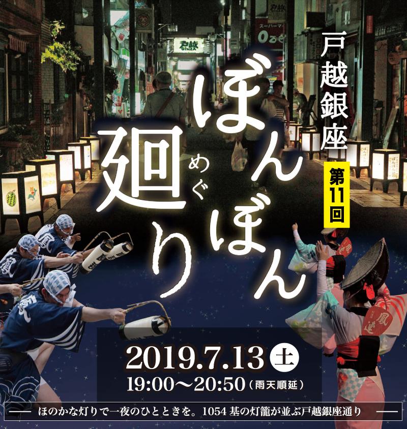 2019ぼんぼん廻りポスター.jpg