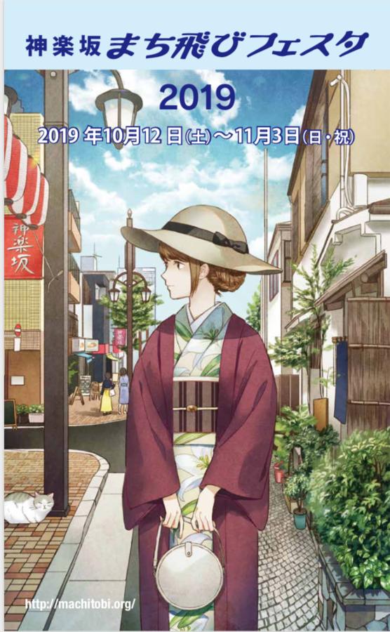 2019まち飛びフェスタパンフ表紙.png
