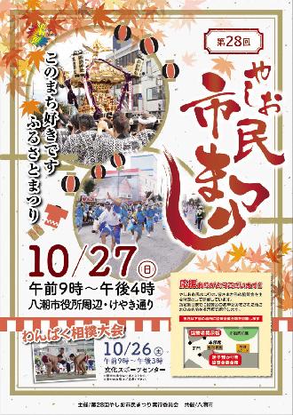 2019やしお市民まつりポスター.png