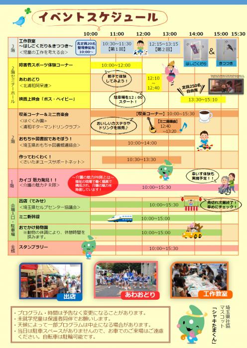 2019オータムフェスタちらし裏.png