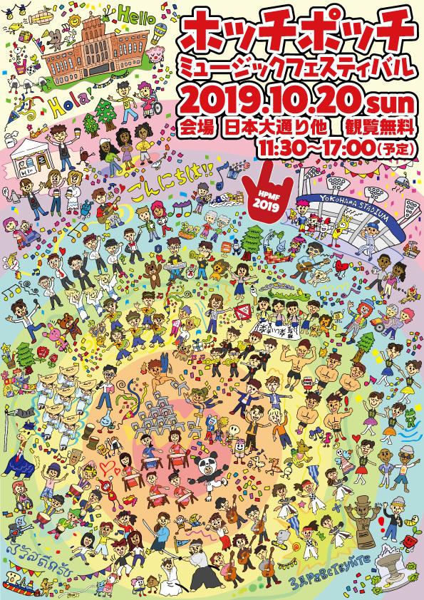 2019ハッチポッチミュージックフェスティバルポスター.jpg