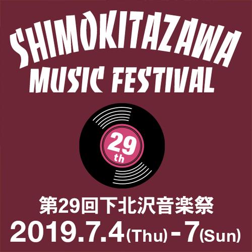 2019下北沢音楽祭アイコン.jpg